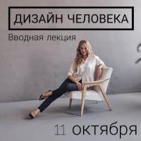 ДИЗАЙН ЧЕЛОВЕКА - РЕЙВ КАРТА   РОСТОВ-НА-ДОНУ | 11 ОКТЯБРЯ