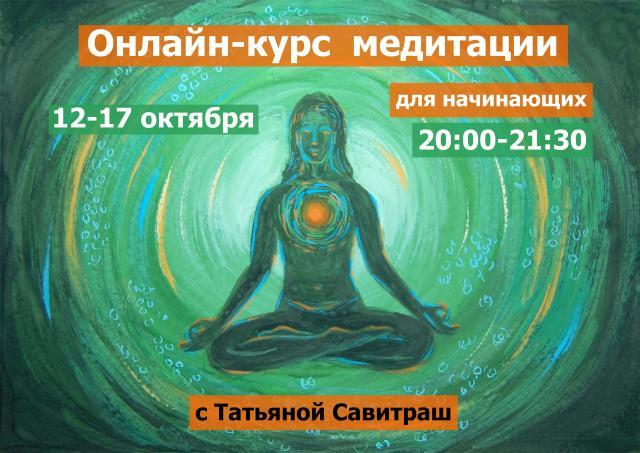 МЕДИТАЦИЯ ОНЛАЙН КУРС   12-17 ОКТЯБРЯ