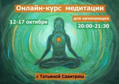 МЕДИТАЦИЯ ОНЛАЙН КУРС | 12-17 ОКТЯБРЯ
