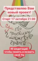 ЦИКЛ 40 МЕДИТАЦИЙ  ЛОБНЯ | 17 ОКТЯБРЯ