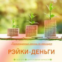 СЕАНС_РЭЙКИ_ДЕНЬГИ ОНЛАЙН | 16 ОКТЯБРЯ