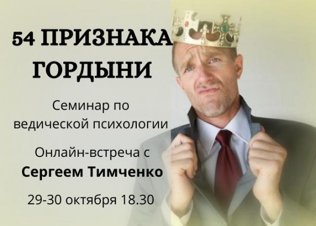 ВЕДИЧЕСКАЯ ПСИХОЛОГИЯ ОНЛАЙН | 29-30 ОКТЯБРЯ