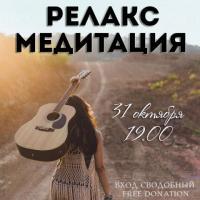 РЕЛАКС-МЕДИТАЦИЯ В СПБ | 31 ОКТЯБРЯ