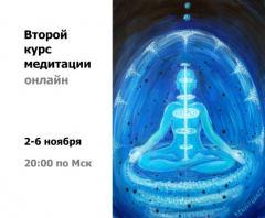 "ВТОРОЙ КУРС МЕДИТАЦИИ ""САВИТРИ"" ОНЛАЙН | 2-6 НОЯБРЯ"