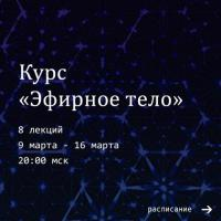 "Курс лекций ""ЭФирное тело"""