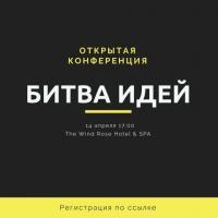 """КОНФЕРЕНЦИЯ """"БИТВА ИДЕЙ"""""""