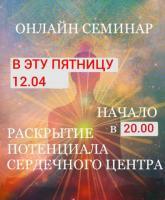"""ОНЛАЙН-СЕМИНАР """"РАСКРЫТИЕ ПОТЕНЦИАЛА СЕРДЕЧНОГО ЦЕНТРА"""""""
