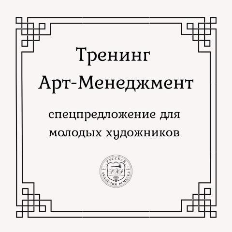 ТРЕНИНГ АРТ-МЕНЕДЖМЕНТ