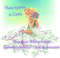 "ВЕСЕННИЙ ОНЛАЙН МАРАФОН ""НАВСТРЕЧУ К СЕБЕ"""