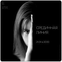 """АУДИОУРОК """"СРЕДИННАЯ ЛИНИЯ"""""""