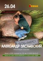 ПРЕЗЕНТАЦИЯ АЛЬБОМА АЛЕКСАНДРА ЗАСЛАВСКОГО