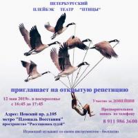 "ОТКРЫТАЯ РЕПЕТИЦИЯ (Петербургский Плейбэк Театр ""ПТИцы"")"