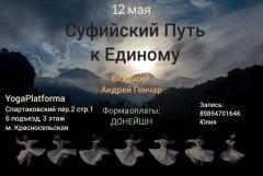 СЕМИНАР «СУФИЙСКИЙ ПУТЬ К ЕДИНОМУ»