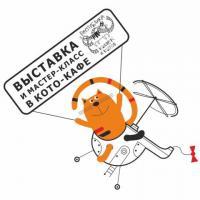 ВЫСТАВКА И МАСТЕР-КЛАСС В КОТО-КАФЕ