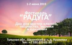 """ФЕСТИВАЛЬ """"РАДУГА"""""""