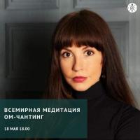 ВСЕМИРНАЯ ЗВУКОВАЯ МЕДИТАЦИЯ ОМ-ЧАНТИНГ.