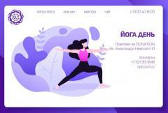 КЛУБ ЙОГИ OUM.RU - Санкт-Петербург приглашает на Йога День!