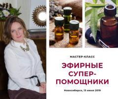"""МАСТЕР-КЛАСС """"ЭФИРНЫЕ СУПЕР-ПОМОЩНИКИ"""""""