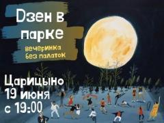 ДЗЕН В ПАРКЕ