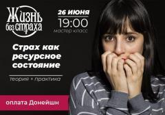 """МАСТЕР-КЛАСС """"ЖИЗНЬ БЕЗ СТРАХА"""""""
