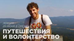 """ЛЕКЦИЯ """"ПУТЕШЕСТВИЯ И ВОЛОНТЕРСТВА"""""""