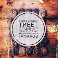 """СЕМИНАР """"АРХЕТИП РУН"""""""