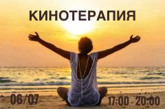 КИНОТЕРАПИЯ!