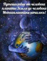 """""""ЗНАКОМСТВО С ФИЛОСОФИЕЙ СИНТЕЗА. ПРИМЕНЕНИЕ В ЖИЗНИ"""""""